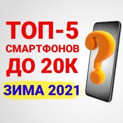 Лучшие смартфоны до 20000 рублей 2021