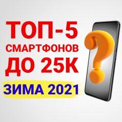 Лучшие смартфоны до 25000 рублей в 2021