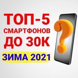 Лучшие смартфоны до 30000 рублей 2021