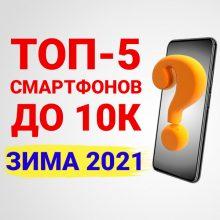 Лучшие смартфоны до 10000 рублей 2021