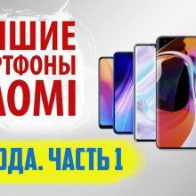 Лучшие смартфоны Xiaomi 2021
