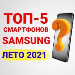 Лучшие смартфоны Samsung 2021